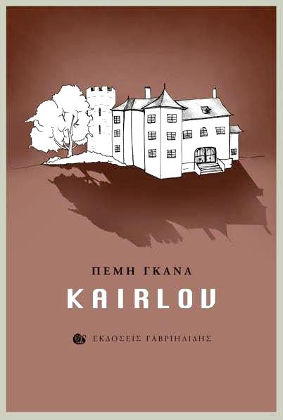 kairlov1