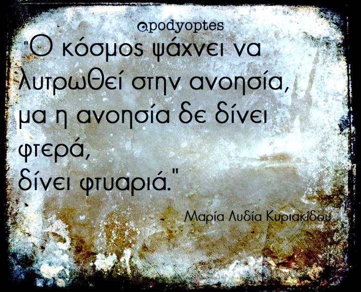 anohsia-lydia