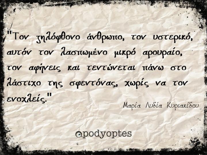 apofuegma-lydia-10