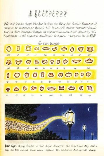 codex_seraphinianus_5