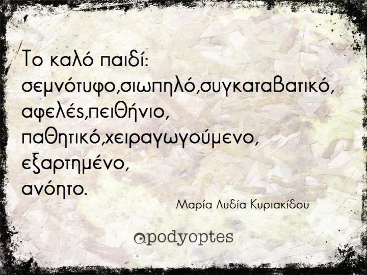 to-kalo-paidi-lydia
