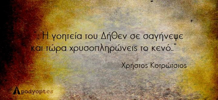 kotrotsios