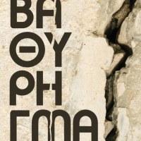 «Βαθύ ρήγμα»: το νέο βιβλίο του Τόλη Αναγνωστόπουλου από τις εκδόσεις ΠΝΟΗ