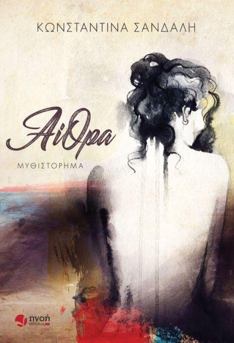 AITHRA (2).jpg