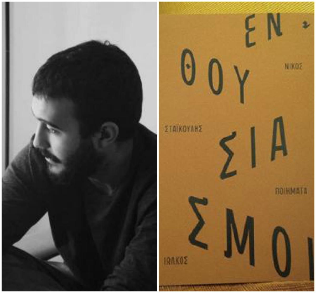 «Ενθουσιασμοί»: η πρώτη ενθουσιώδης ποιητική συλλογή του Νίκου Σταϊκούλη