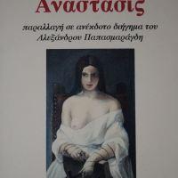 «Ανάστασις», παραλλαγή σε ανέκδοτο διήγημα του Αλέξανδρου Παπασμαράγδη
