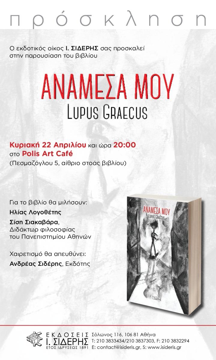 Παρουσίαση του βιβλίου του Lupus Graecus, «ΑΝΑΜΕΣΑ ΜΟΥ» από τις εκδόσεις Ι. Σιδέρης