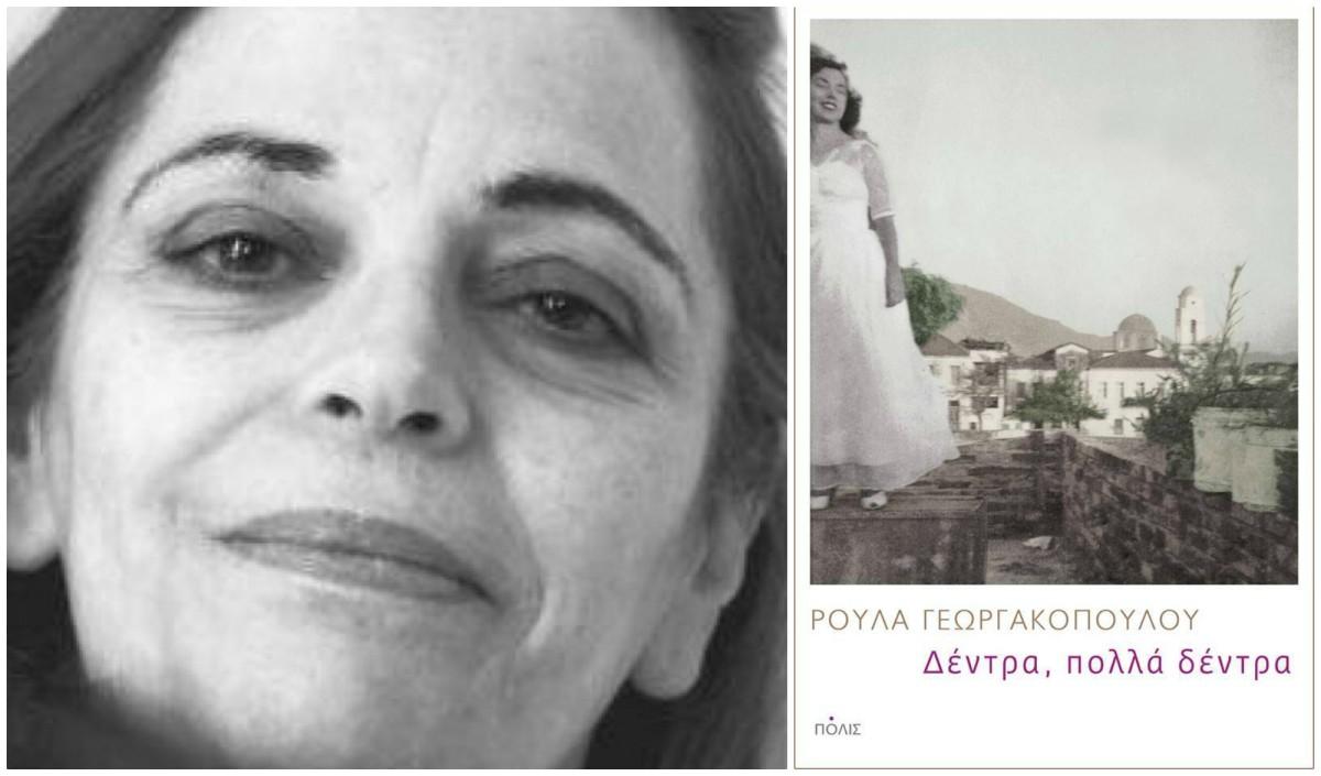 Η Πόλυ Χατζημανωλάκη γράφει για τα «Δέντρα, πολλά δέντρα», της Ρούλας Γεωργακοπούλου από τις εκδόσεις ΠΟΛΙΣ