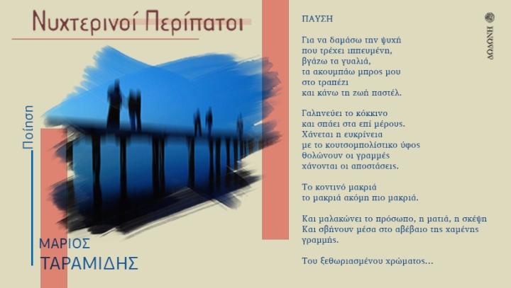 taramidis_site