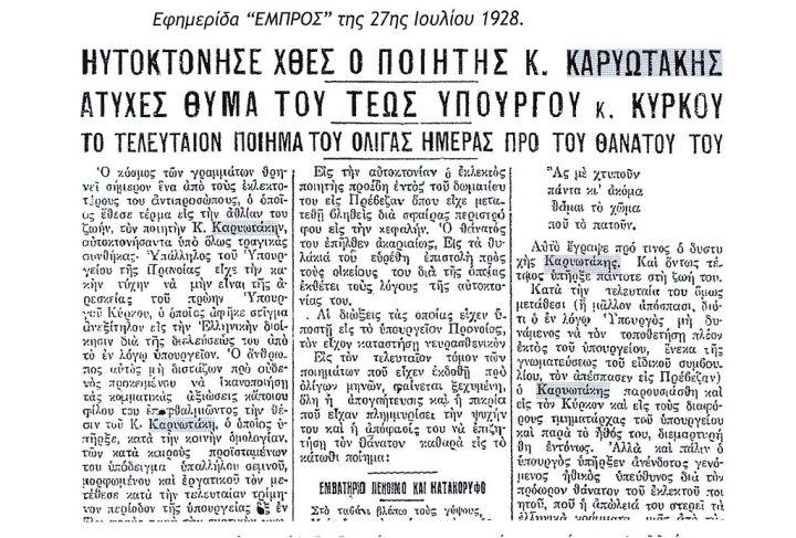 1024px-Εφημερίδα_Εμπρός_(1928).jpg