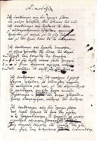 411px-Optimism_Kostas_Karyotakis_manuscript.jpg