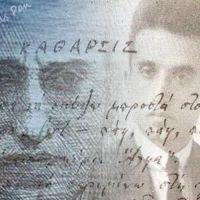 Κώστας Καρυωτάκης: «Φεύγω. Για πού δε θα σου πω. Έτσι θα καμωθώ πως κάποιο μυστικό έχω από σένα»