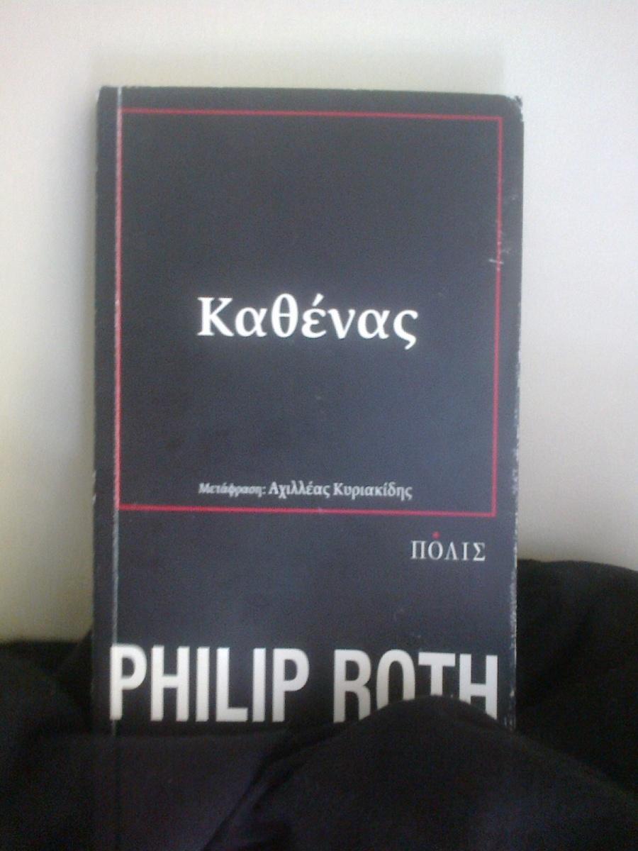 «ΚΑΘΕΝΑΣ», Philip Roth| Εκδόσεις ΠΟΛΙΣ