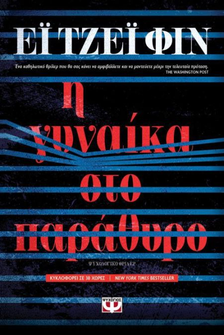 i-gynaika-sto-parathyro-9786180123722-1000-1289712.jpg
