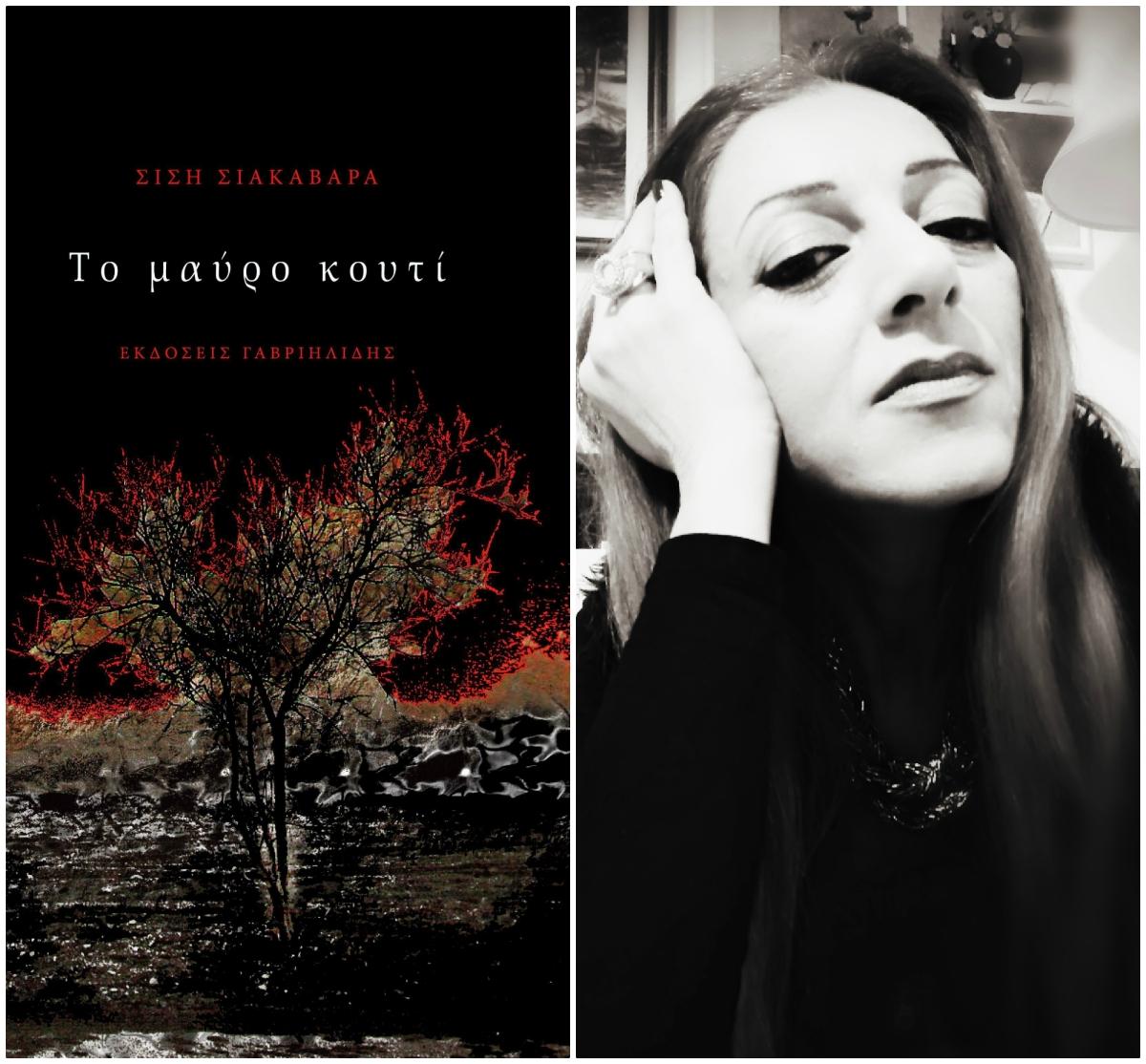 «Το μαύρο κουτί» | Η πρώτη ποιητική συλλογή της Σίσης Σιακαβάρα από τις Εκδόσεις Γαβριηλίδη