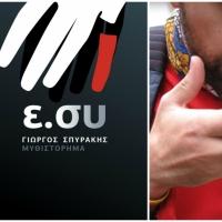 «Ε.ΣΥ», του Γιώργου Σπυράκη | LIBRON Εκδοτική