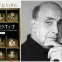 «Ιρένα Σέντλερ» του Ζιλμπέρ Σινουέ | Εκδόσεις Ψυχογιός