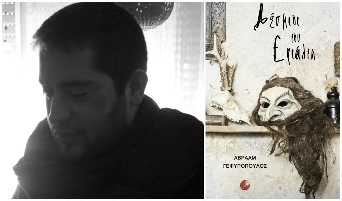 Αβραάμ Γεφυρόπουλος : «Οι πιο πετυχημένες ιστορίες είναι αυτές που βρήκαν το δρόμο τους μέσα από ένα ανήσυχο όνειρο»