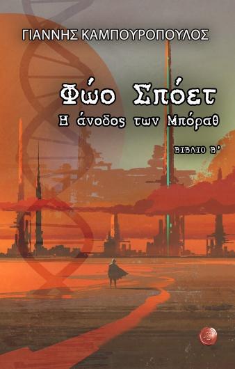 Καμπουρόπουλος Βιβλίο 2ο