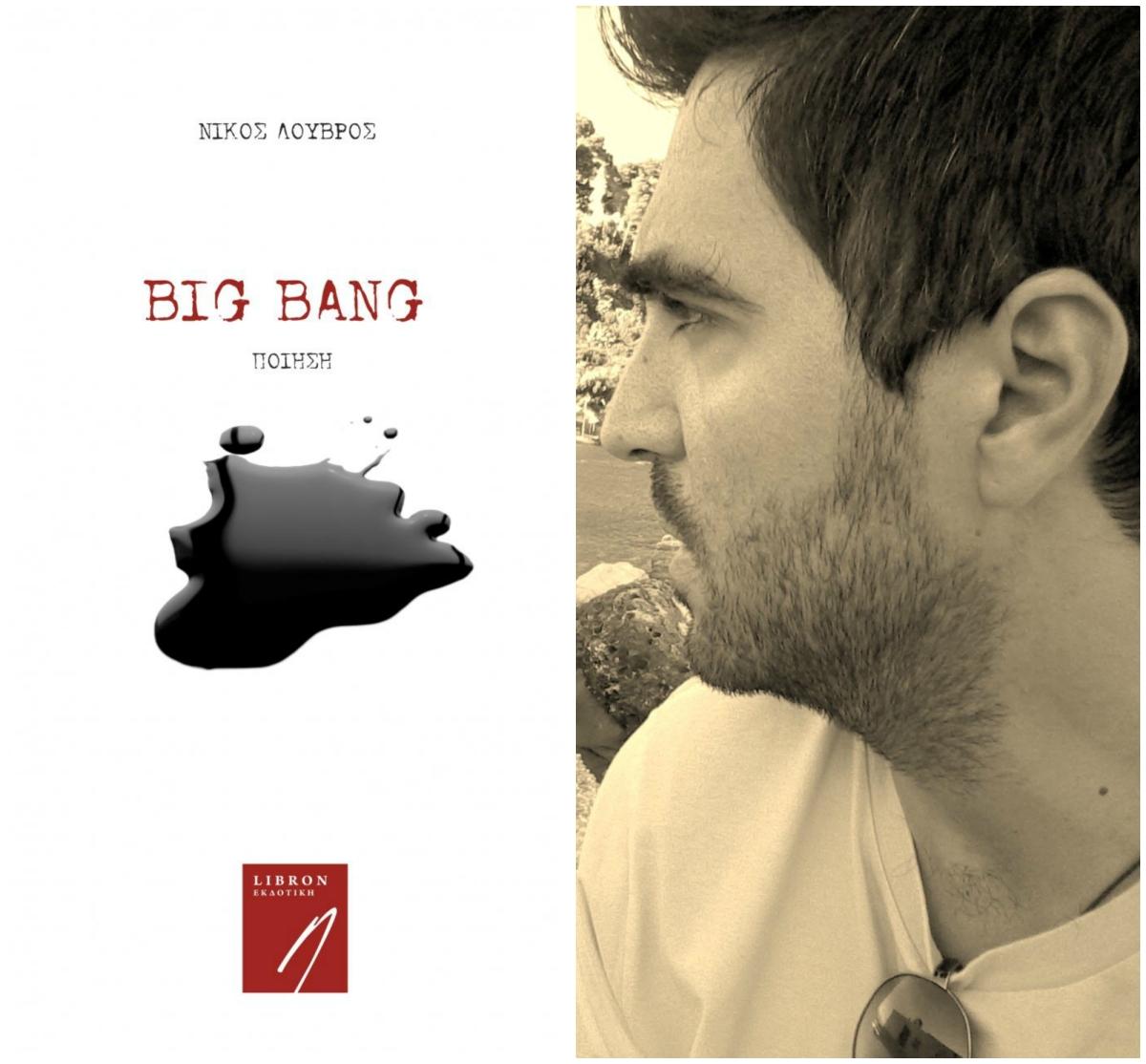 «BIG BANG», του Νίκου Λούβρου | LIBRON Εκδοτική