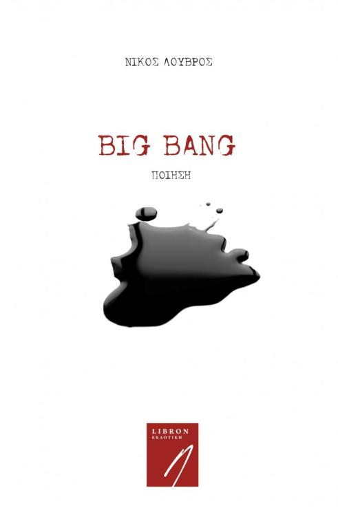 LIBRON-big-bang-cover