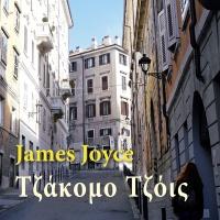 «Τζάκομο Τζόις», του James Joyce |Εκδόσεις Τόπος