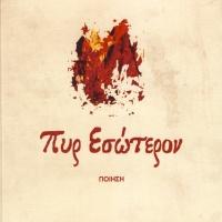 «Πυρ Εσώτερον», της Φιλαρέτης Βυζαντίου | Εκδόσεις Κύμα