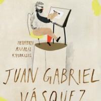 «Οι υπολήψεις», του Χουάν Γκαμπριέλ Βάσκες | Εκδόσεις Ίκαρος