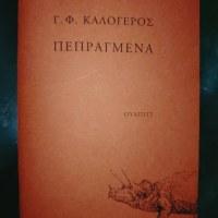 «Πεπραγμένα», του Γ.Φ Καλόγερου, εκδόσεις Ουαπίτι
