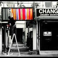 « Η αλλαγή»