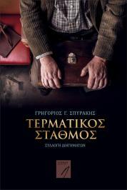 LIBRON_cover_dummy_Termatikos